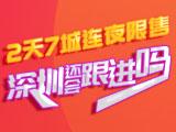 两天七城连夜限售深圳会跟进吗?