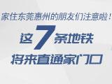 家住东莞惠州的朋友们注意啦 这七条地铁将来直通家门口