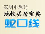 """深圳中原的地铁买房宝典之二号线""""蛇口线"""""""