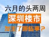 六月的头两周,深圳楼市发生了哪些事?