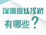 都来看看吧,最新的深圳地铁线路有哪些?