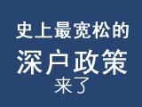 """准备好做深圳人了吗?史上最宽松的入""""深户""""政策来了!"""