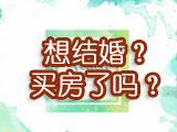 超六成深圳女性认为婚房应南方提供!想结婚?买房了吗?