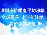 深圳房价季度平均涨幅全球居首 上半年洼地房价急速补涨