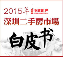 2015年深圳二手房市场回顾与2016年展望白皮书