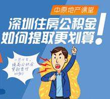 深圳住房公积金 如何提取更划算