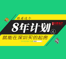 """跟着这个""""八年计划""""走就能在深圳买的起房"""