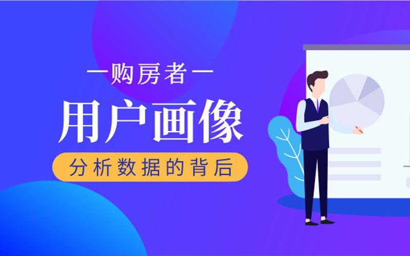 731新政實施的一年裏,深圳購房主力變成了這些人!